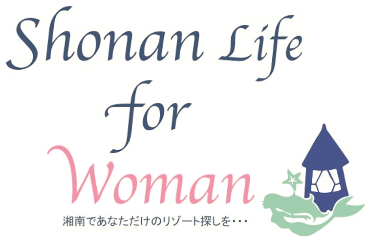 Shonan life for Woman 湘南であなただけのリゾート探しを…